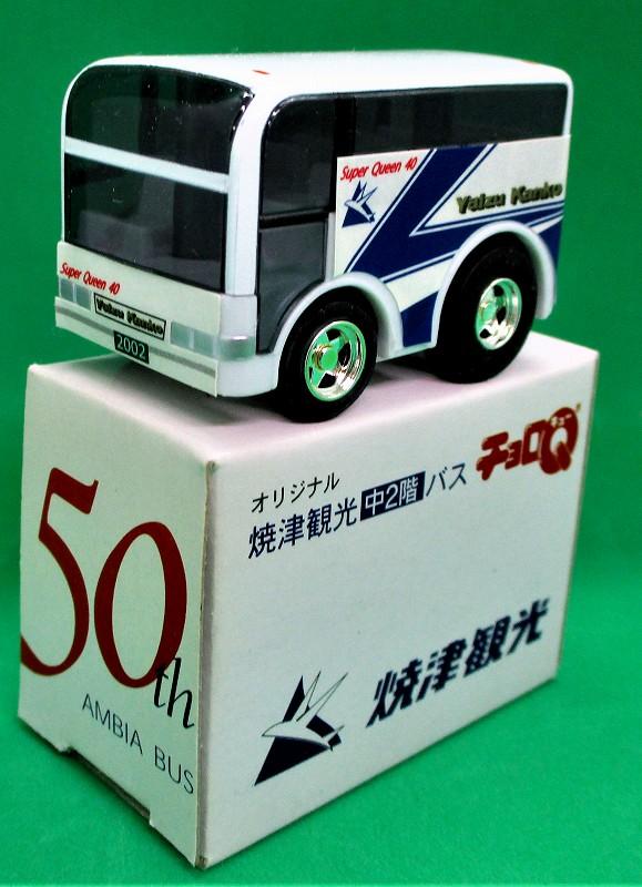 焼津観光中2階バス スーパークイーン40 50周年記念 チョロQ
