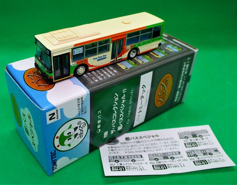 三菱ふそう・エアロスター ノンステップバス 赤羽橋 都バス・SPECIAL