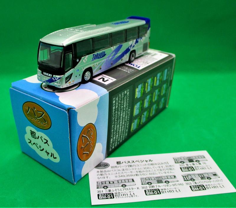 いすゞ・ガーラ 都営観光 都バス・SPECIAL