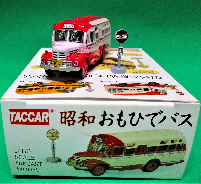 山形交通 昭和おもいでバス 第1弾