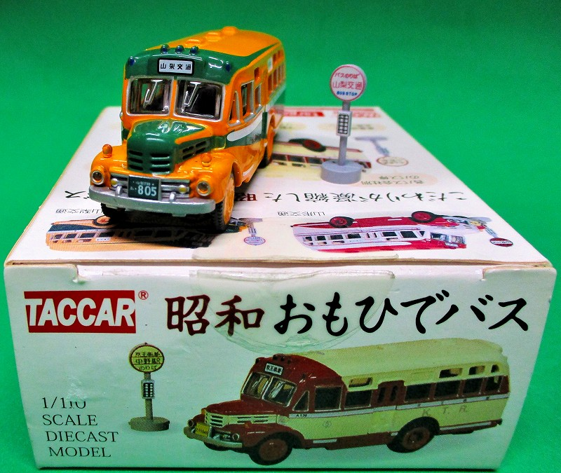 山梨交通 昭和おもいでバス 第1弾