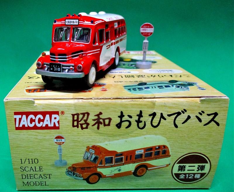 北海道中央バス 昭和おもいでバス 第2弾