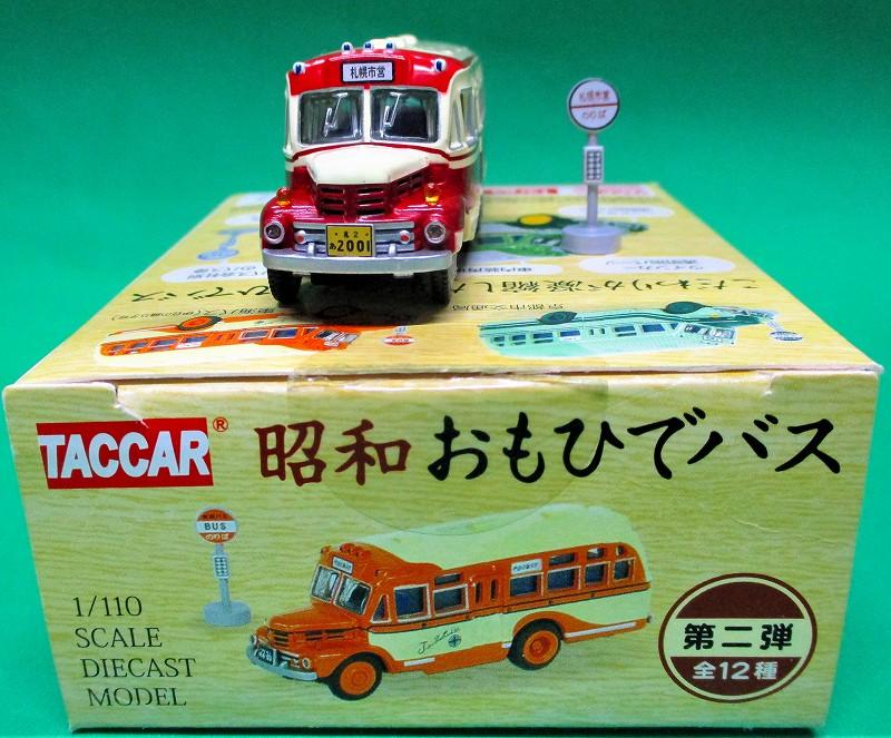 札幌市営バス 昭和おもいでバス 第2弾