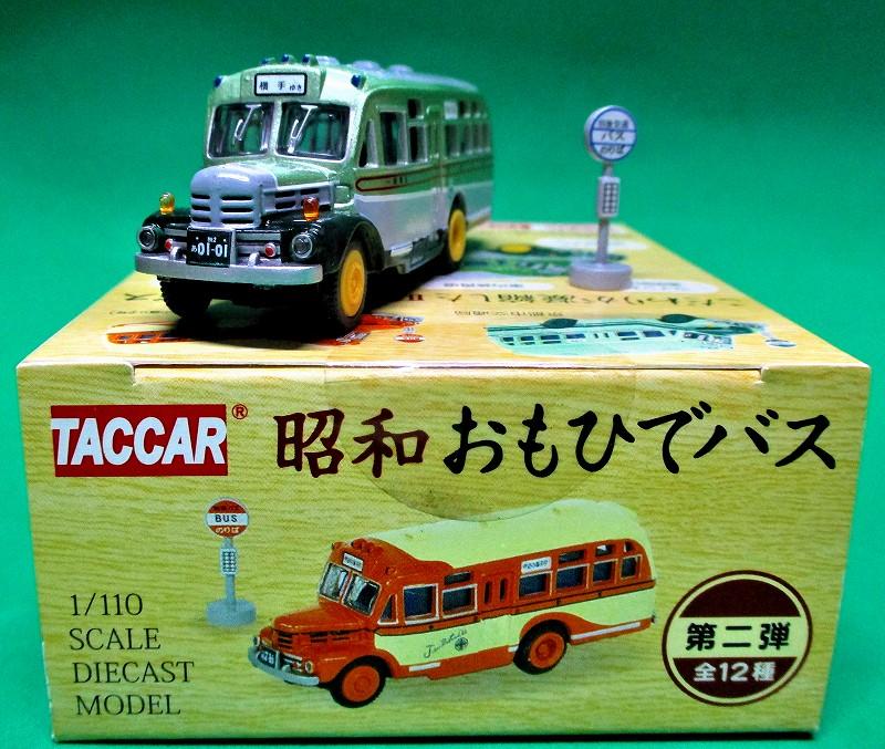 羽後交通 昭和おもいでバス 第2弾