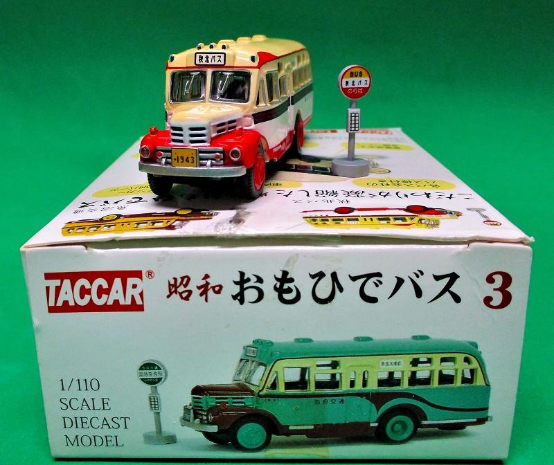 秋北バス 昭和おもいでバス 第3弾