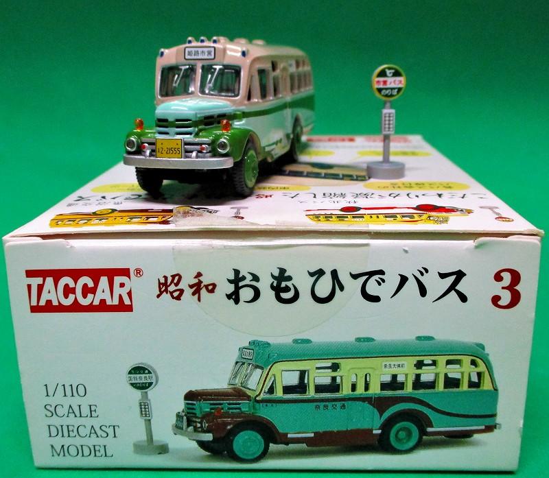 姫路市交通事業部 昭和おもいでバス 第3弾