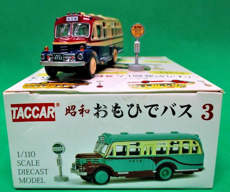 松本電気鉄道 昭和おもいでバス 第3弾