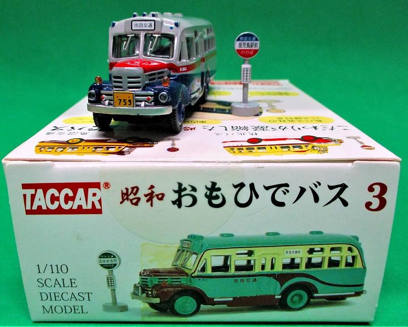 南国交通 昭和おもいでバス 第3弾
