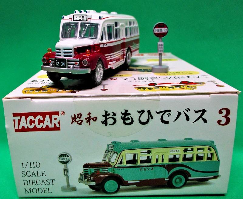 小田急バス 昭和おもいでバス 第3弾