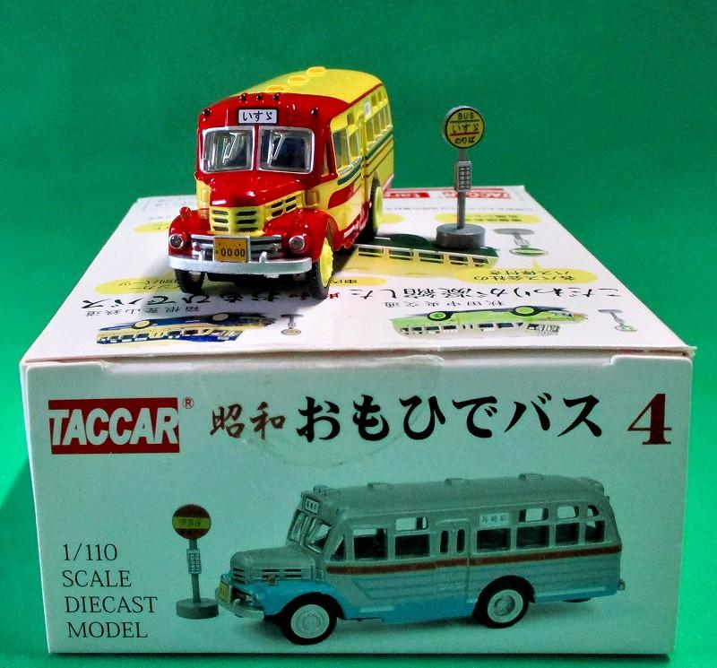 いすゞカタログ車 昭和おもいでバス 第4弾