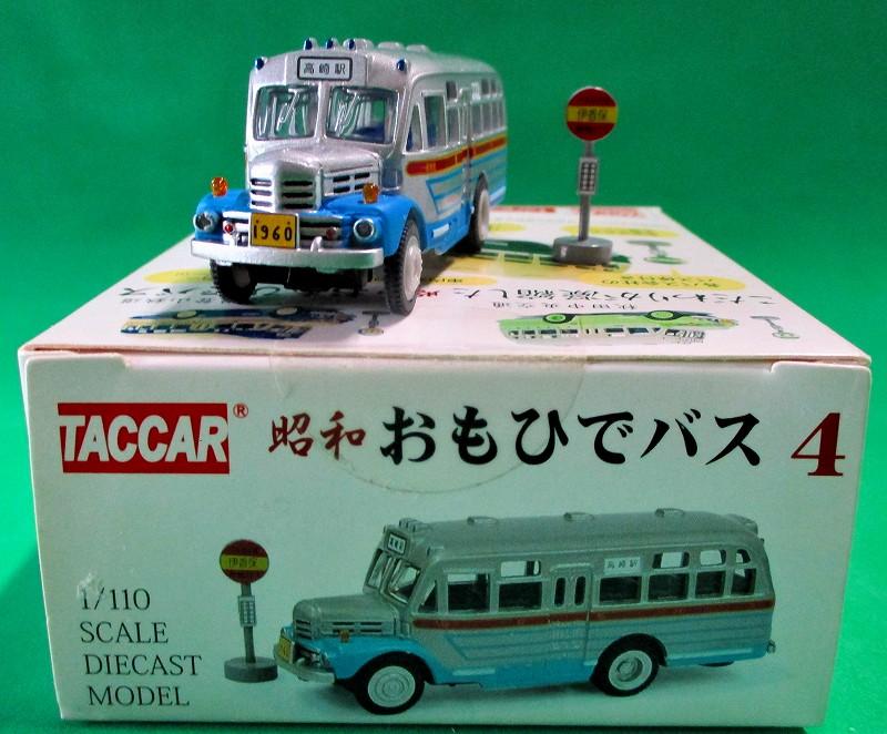 群馬バス 昭和おもいでバス 第4弾