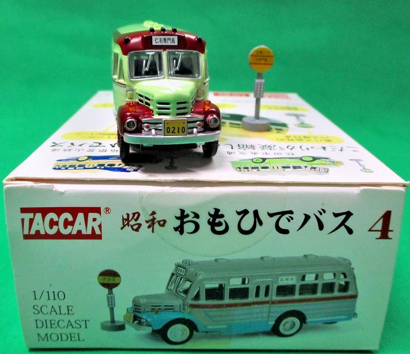 日東交通 昭和おもいでバス 第4弾