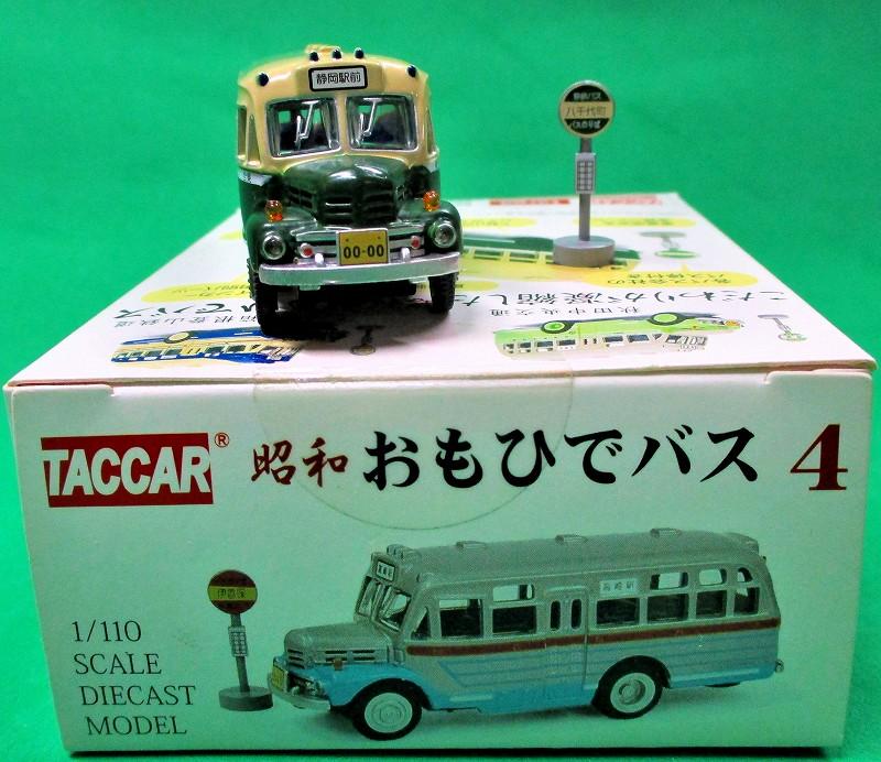 静岡鉄道 昭和おもいでバス 第4弾