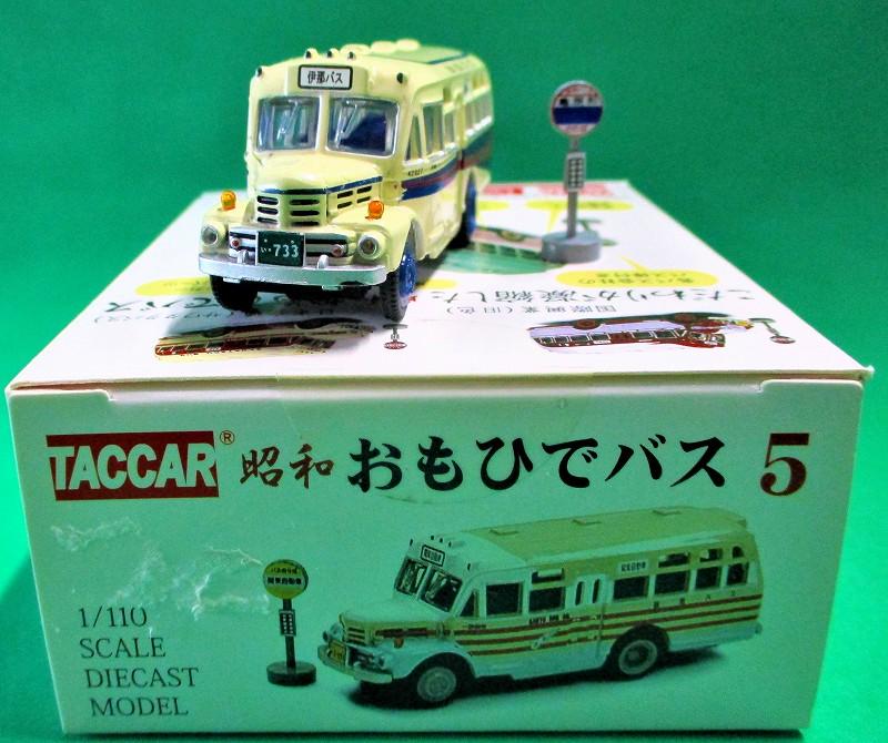伊那バス 昭和おもいでバス 第5弾
