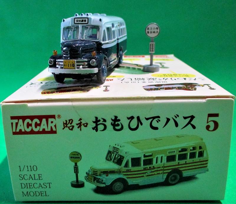 警視庁 昭和おもいでバス 第5弾