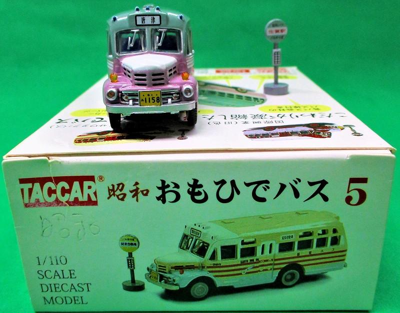 昭和自動車 昭和おもいでバス 第5弾