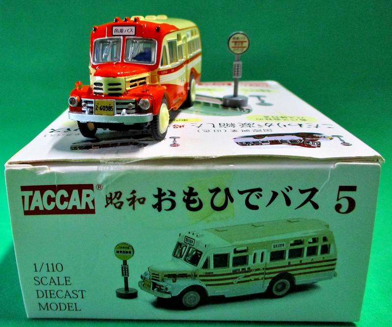 帝産観光バス 昭和おもいでバス 第5弾
