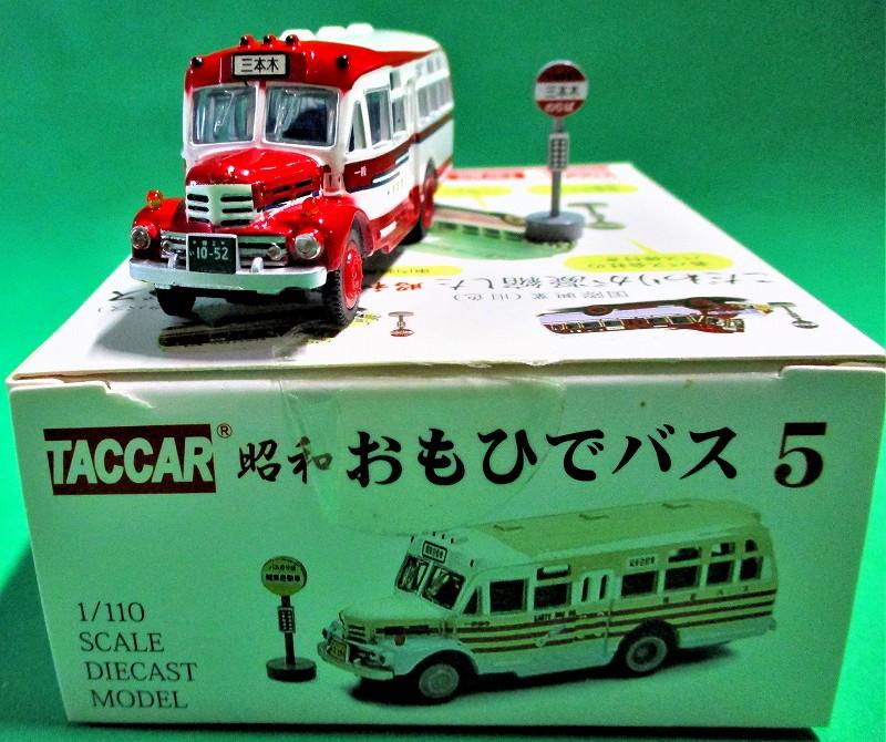 十和田観光電鉄 昭和おもいでバス 第5弾