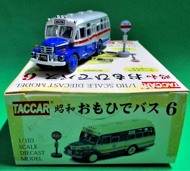 千葉交通 昭和おもいでバス 第6弾