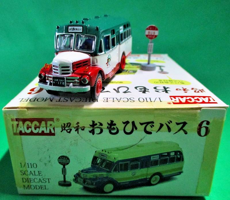 北海道中央バス 昭和おもいでバス 第6弾
