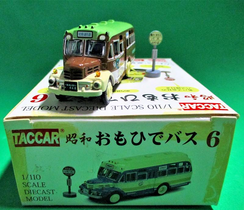 北塩原村バス 昭和おもいでバス 第6弾