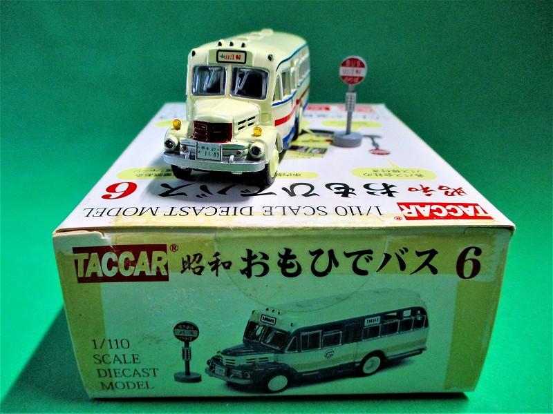 山江村バス 昭和おもいでバス 第6弾