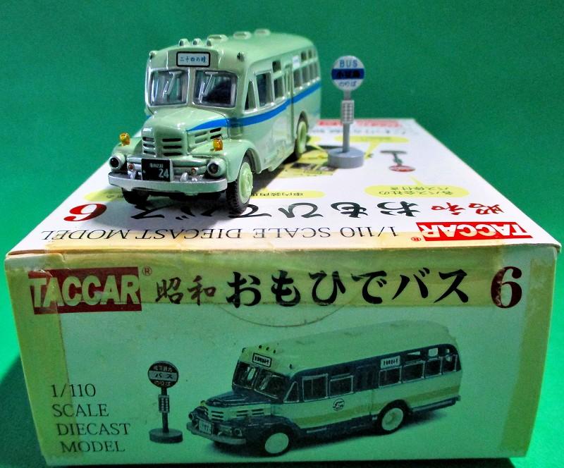 やなぎや観光バス 昭和おもいでバス 第6弾