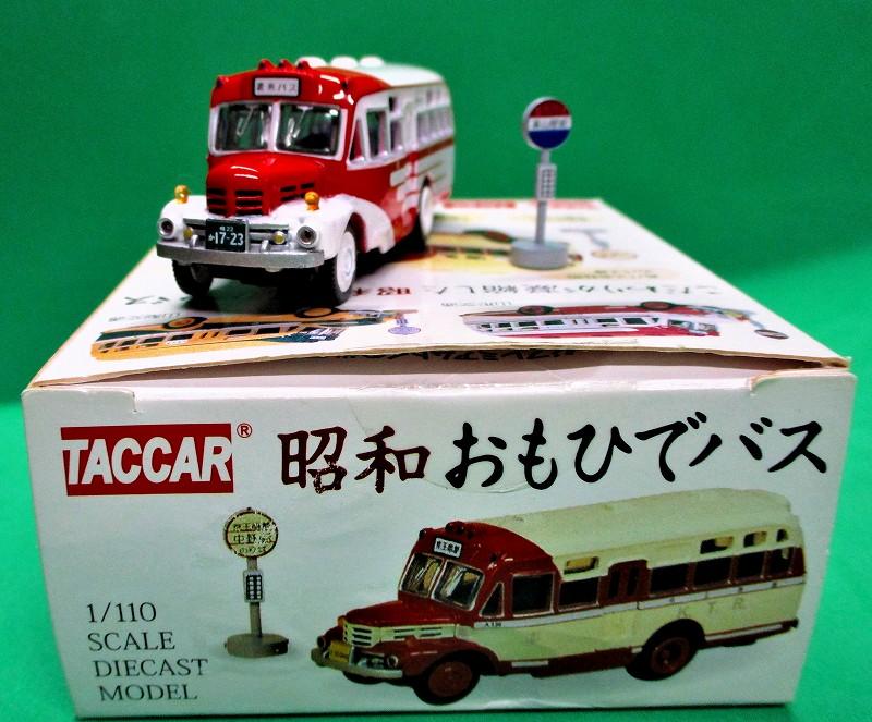 濃飛バス 昭和おもいでバス 第1弾