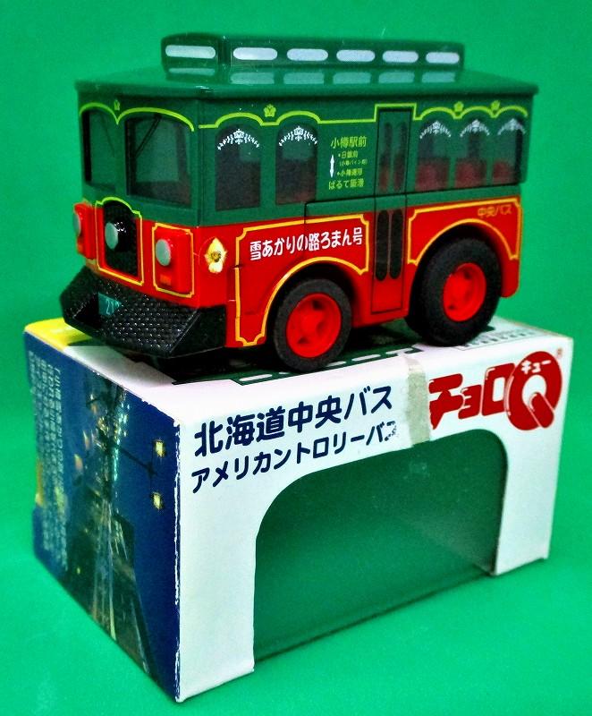 ロマン号 アメリカントロリーバス (北海道中央バス) チョロQ / 買取品