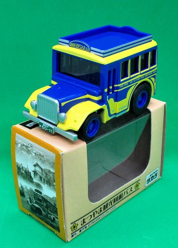 マドンナバス (まつやま観光回遊バス) チョロQ / 買取品