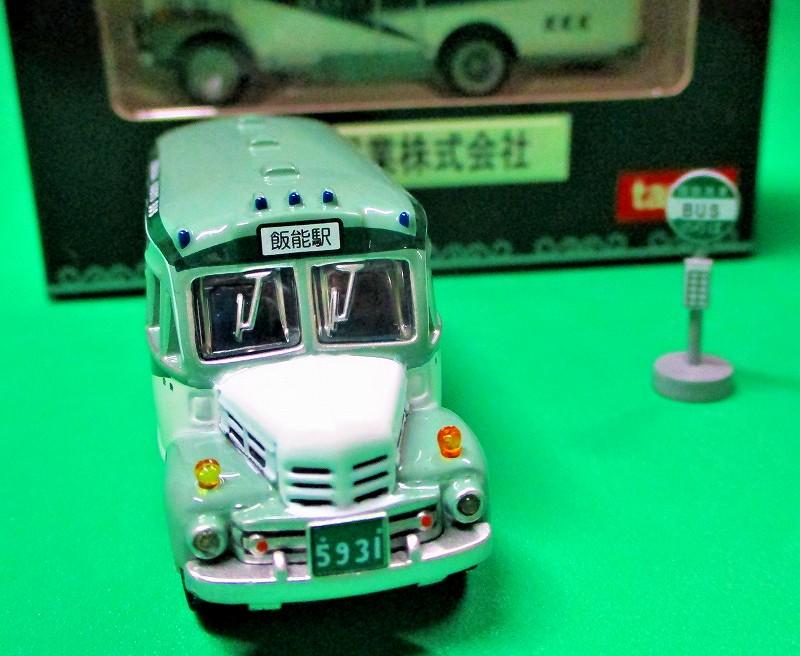 国際興業株式会社 昭和おもいでバス 黒箱