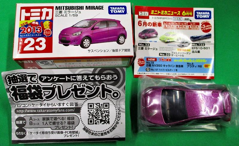 三菱 ミラージュ 赤箱トミカー023