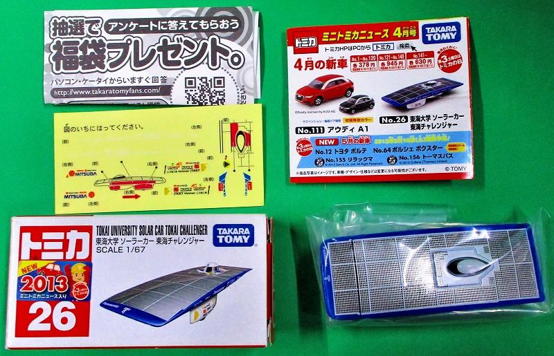 東海大学 ソーラーカー 東海チャレンジャー 赤箱トミカー026