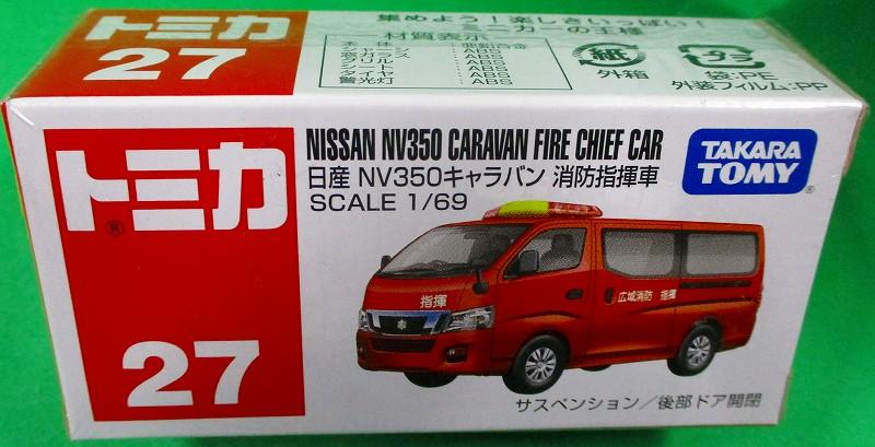 日産 NV350キャラバン 消防指揮車 赤箱トミカー027