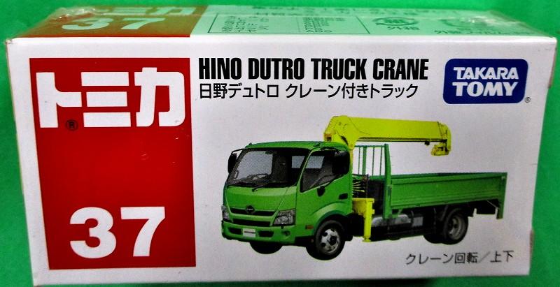 日野 デュトロ クレーン付きトラック 赤箱トミカー037