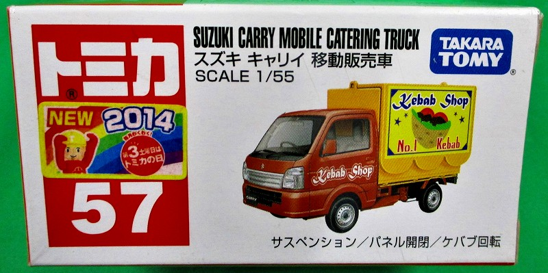 スズキ キャリー 移動販売車 赤箱トミカー057