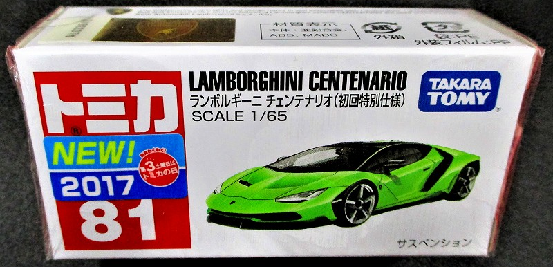 ランボルギーニ チェンテナリオ 初回特別仕様 赤箱トミカー081