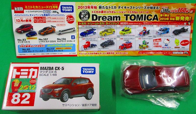 マツダ CX-5 赤箱トミカー082