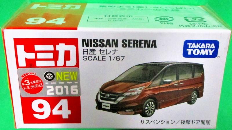 日産 セレナ 赤箱トミカー094