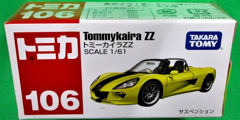 トミーカイラ ZZ 赤箱トミカー106