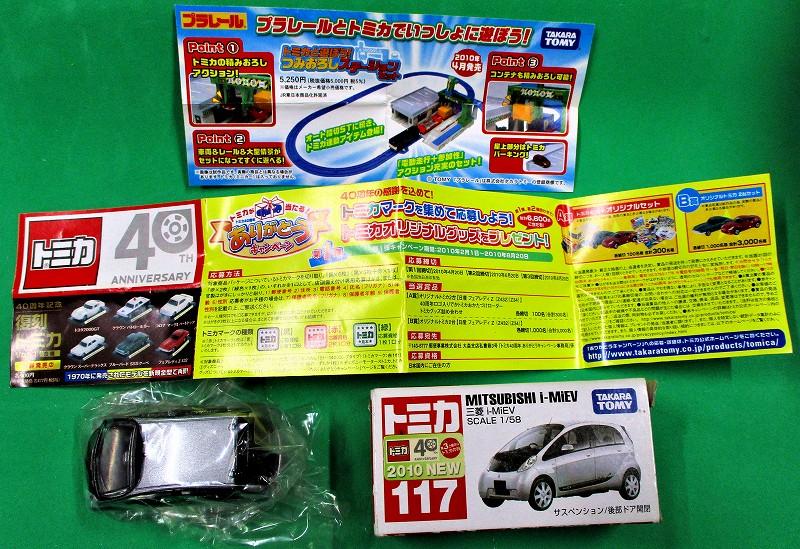三菱 i-MIEV 赤箱トミカー117