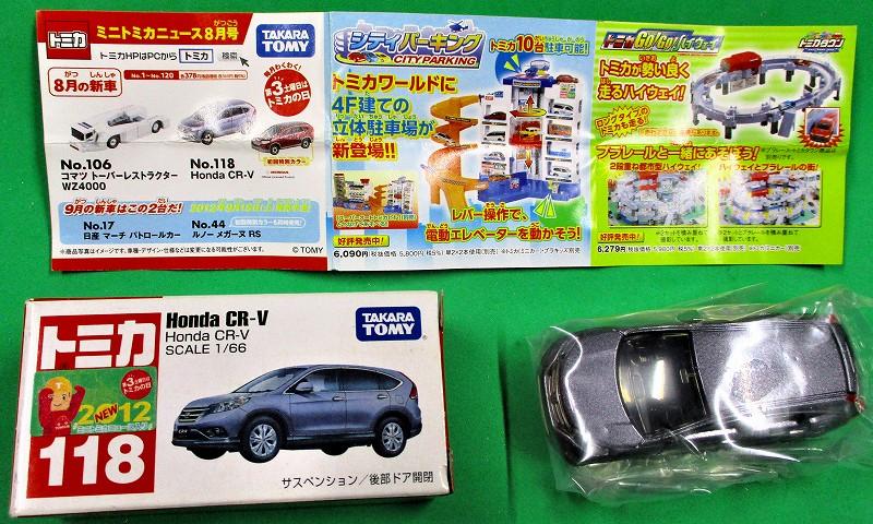 ホンダ CR-V 赤箱トミカー118
