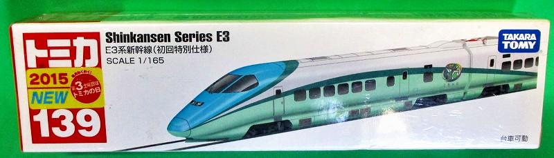 E3系新幹線 ( 初回特別仕様)  TAKARA TOMY箱 トミカー139-2