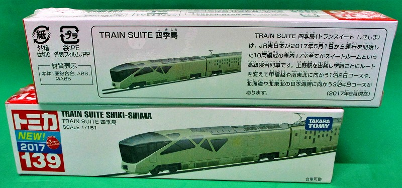 TRAIN SUITE 四季島 TAKARA TOMY箱トミカー139-3