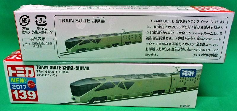 TRAIN SUITE 四季島 TAKARA TOMY箱トミカー139-3