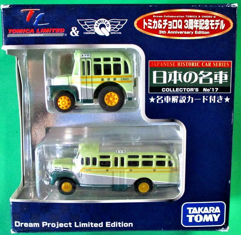 いすゞボンネットバス トミカ&チョロQセット (ドリームプロジェクト)