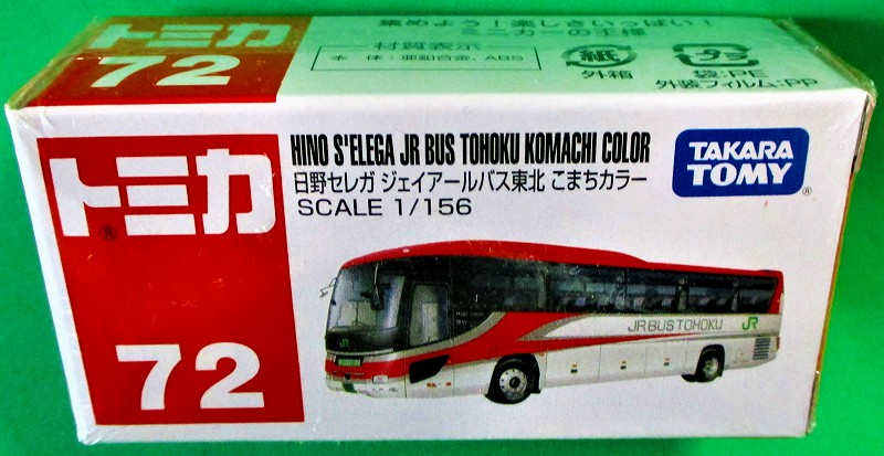 JRバス東北 / こまちカラー 日野セレガー072