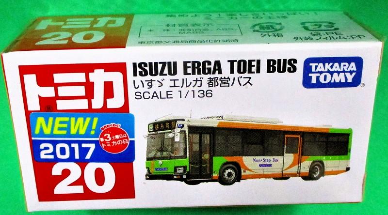 いすゞ エルガ 都営バスー020