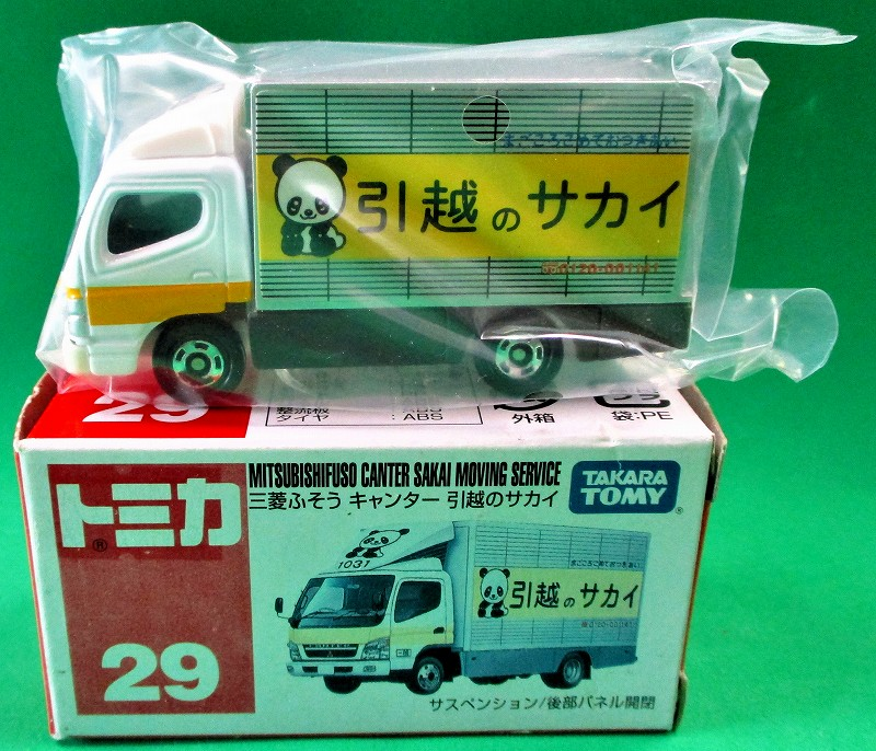 三菱ふそう キャンター 引越のサカイ TAKARA TOMY箱 トミカー029