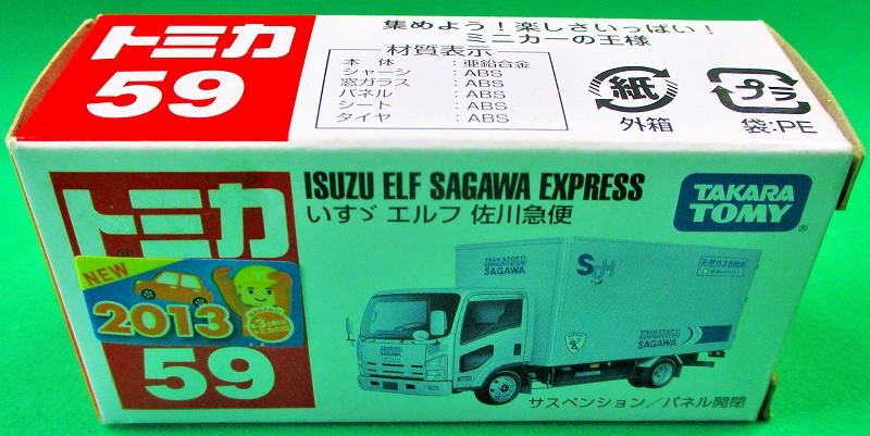 いすゞ エルフ 佐川急便 TAKARA TOMY箱 トミカー059